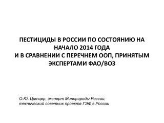 О.Ю. Цитцер, эксперт Минприроды России,  технический советник проекта ГЭФ в России