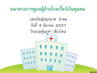 แนวทางการดูแลผู้ป่วยโรคเรื้อรังในชุมชน