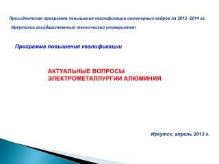 Президентская программа повышения квалификации инженерных кадров на 2012 -2014 гг.
