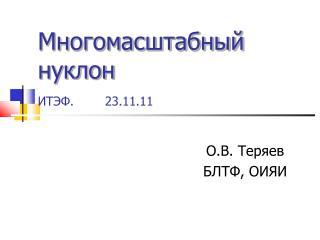 Многомасштабный нуклон ИТЭФ.        23.11.11