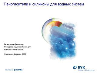 Пеногасители и силиконы для водных систем