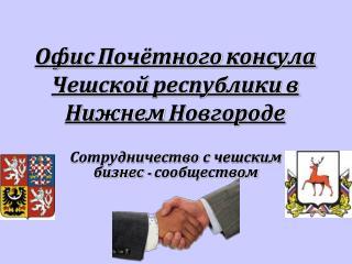 Офис Почётного консула Чешской республики в Нижнем Новгороде