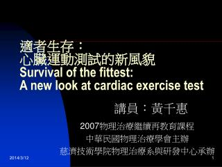 :  Survival of the fittest:  A new look at cardiac exercise test