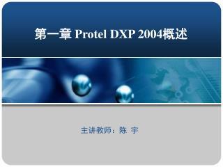 第一章  Protel DXP 2004 概述