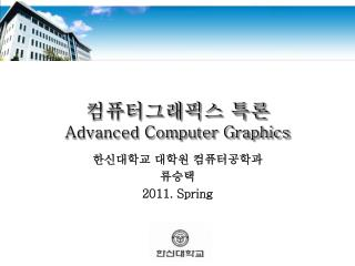 컴퓨터그래픽스 특론 Advanced Computer Graphics