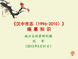 《汉中市志(1996-2010)》 编 纂 知 识