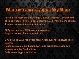 Магазин аксессуаров  Sky Shop