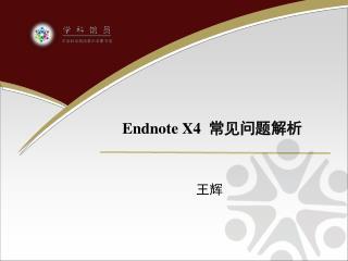 Endnote X4 常见问题解析