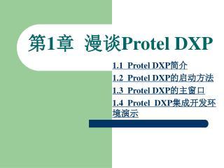 ? 1 ?  ?? Protel DXP