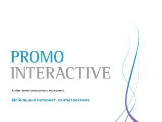 Мобильный интернет: сайты+реклама