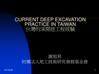 CURRENT DEEP EXCAVATION PRACTICE IN TAIWAN 台灣的深開挖工程經驗