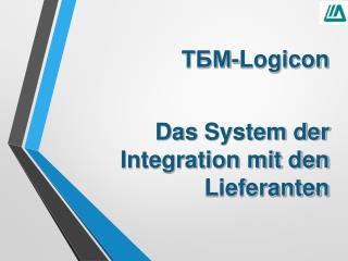 ТБМ- Logicon Das  System der Integration mit den Lieferanten