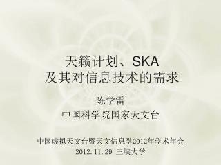 天籁计划 、 SKA  及其对信息技术的需求