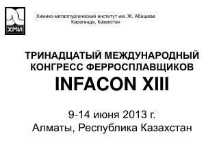ТРИНАДЦАТЫЙ МЕЖДУНАРОДНЫЙ  КОНГРЕСС ФЕРРОСПЛАВЩИКОВ INFACON XIII 9-14 июня 2013 г.
