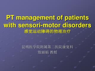 PT management of patients with sensori-motor disorders 感觉运动障碍的物理治疗