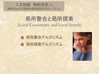 局所整合と局所探索 (Local Consistency and Local Search)