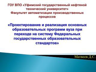 Матвеев Д.С.