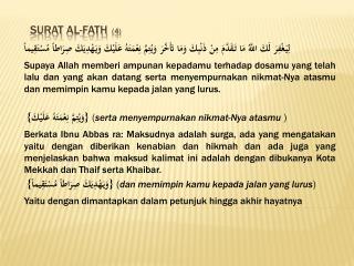 Surat  al- Fath (4)