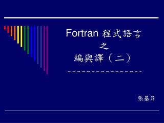 Fortran  程式語言 之 編與譯(二)