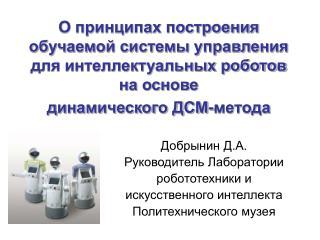 Добрынин Д.А. Руководитель Лаборатории  робототехники и  искусственного интеллекта
