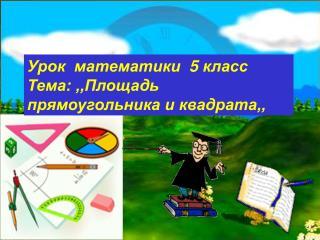 Урок  математики  5 класс   Тема: ,,Площадь прямоугольника и квадрата,,