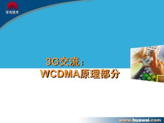 3 G 交流: WCDMA 原理部分