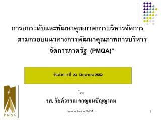 """การยกระดับและพัฒนาคุณภาพการบริหารจัดการ ตามกรอบแนวทางการพัฒนาคุณภาพการบริหารจัดการภาครัฐ  ( PMQA)"""""""