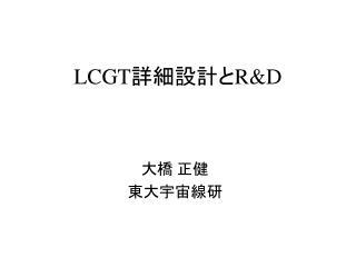 LCGT ????? R&D