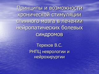 Терехов В.С. РНПЦ неврологии и нейрохирургии