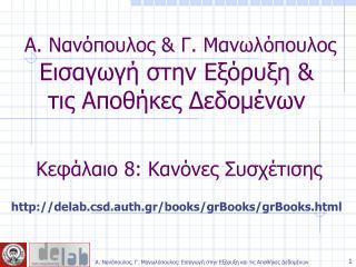 Α. Νανόπουλος, Γ. Μανωλόπουλος: Εισαγωγή στην Εξόρυξη και τις Αποθήκες Δεδομένων