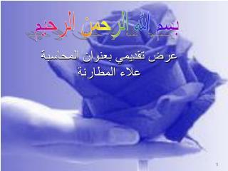 عرض تقديمي بعنوان المحاسبة علاء المطارنة