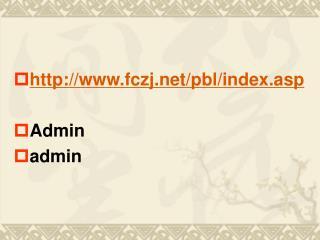 fczj/pbl/index.asp Admin admin