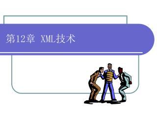 第 12 章  XML 技术