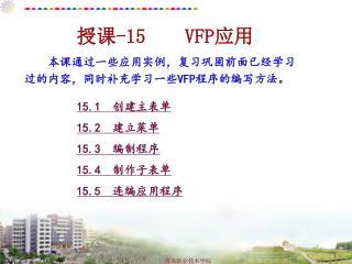 授课 -15    VFP 应用
