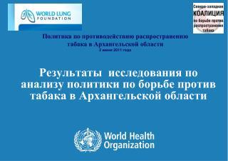 Результаты  исследования по анализу политики по борьбе против табака в Архангельской области