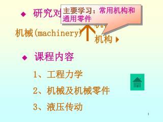 机械 (machinery)