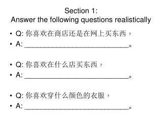 Section 1: Answer the following questions realistically