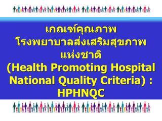 เกณฑ์คุณภาพ โรงพยาบาลส่งเสริมสุขภาพ แห่งชาติ