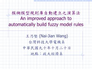 ??????????????? An improved approach to automatically build fuzzy model rules