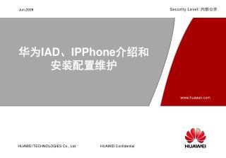 华为 IAD 、 IPPhone 介绍和 安装配置维护