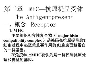 第三章   MHC — 抗原提呈受体 The Antigen-present Receptor