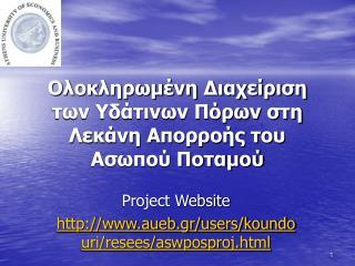 Ολοκληρωμένη Διαχείριση των Υδάτινων Πόρων στη Λεκάνη Απορροής του Ασωπού Ποταμού