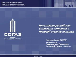Интеграция российских страховых компаний в мировой страховой рынок