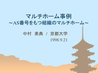 マルチホーム事例 ~ AS 番号をもつ組織のマルチホーム ~