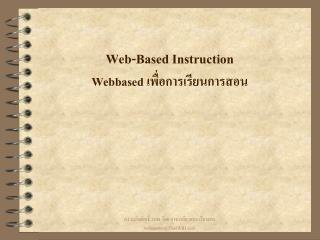 Web-Based Instruction Webbased  เพื่อการเรียนการสอน