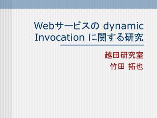 Web サービスの  dynamic Invocation  に関する研究