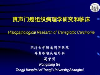 贯声门癌组织病理学研究和临床 Histopathological Research of Transglottic Carcinoma