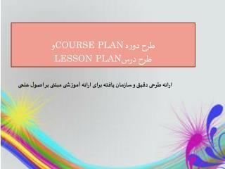 طرح دوره  course plan و طرح درس lesson plan