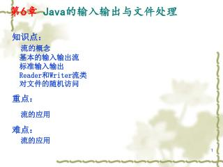 第 6 章  Java 的输入输出与文件处理