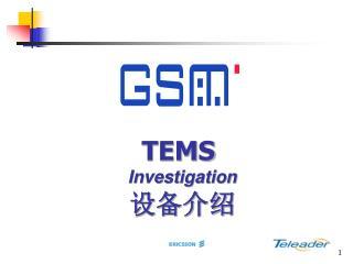 TEMS  Investigation 设备介绍